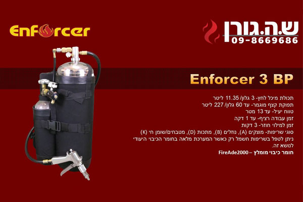 Read more about the article מערכת כיבוי ENFORCER 3 BP