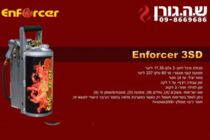 Read more about the article מערכת כיבוי ENFORCER 3SD
