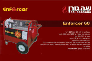 Read more about the article מערכת כיבוי  ENFORCER 60