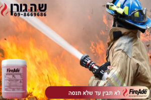 Read more about the article חומר כיבוי FireAde2000