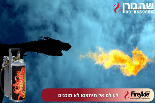 Read more about the article כיבוי אש בקצף