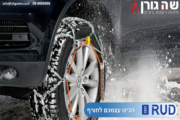 Read more about the article שרשראות לנהיגה בטוחה בשלג ובקרח