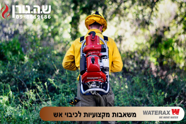 Read more about the article משאבות נישאות לכיבוי אש