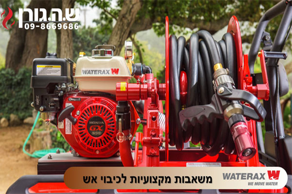 Read more about the article משאבות מקצועיות לכיבוי אש