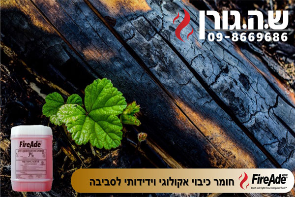 Read more about the article FireAde2000 חומר כיבוי ידידותי לסביבה