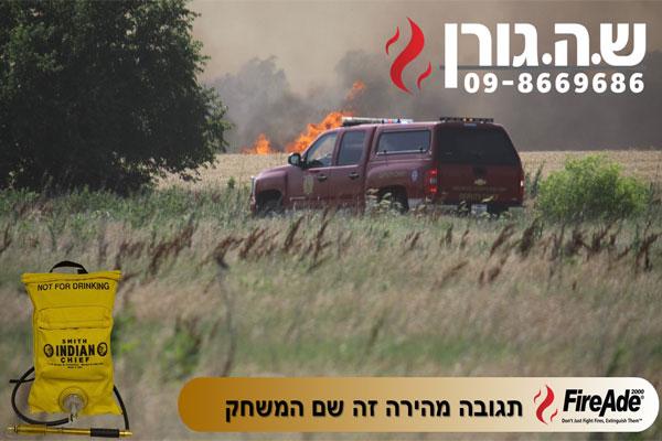 Read more about the article תיק כיבוי נישא לשריפות שדה ויער