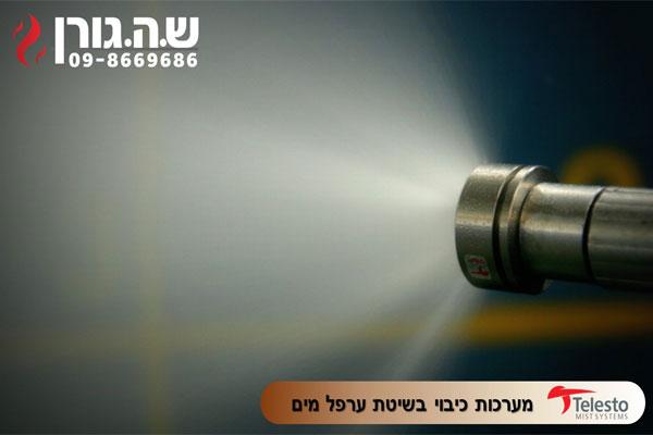 Read more about the article שיטת ערפל מים בלחץ נמוך