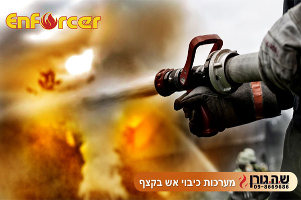 Read more about the article מערכות כיבוי אש בקצף Enforcer