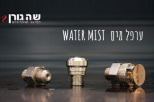 Read more about the article מערכות כיבוי בשיטת ערפל מים