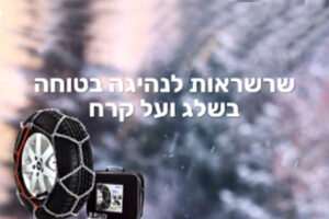 Read more about the article שרשראות שלג לנהיגה בטוחה